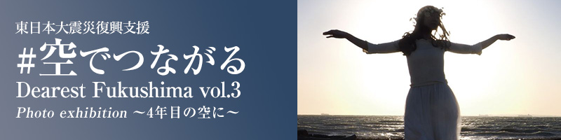 #空でつながる Dearest Fukushima vol.3 Photo exhibition ~4年目の空に~